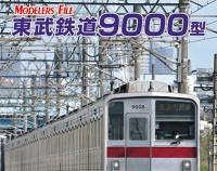 『月刊とれいん No.510 2017年6月号』の画像