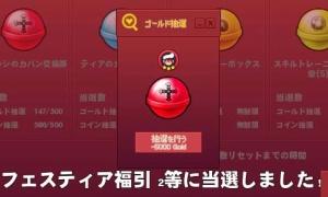 福引2等 フェッシのカバン交換券当たった!!