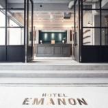 『渋谷にできた「HOTEL EMANON」!?これは一体なんだ!? 【インテリアまとめ・インテリア雑貨 求人 】』の画像