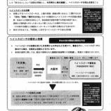 『大阪市、ヘイトスピーチへの対処に関する条例を制定』の画像