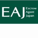 『5%ルール大量保有報告書 エスクローAJ(6093)-本間英明(保有株減)』の画像