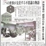 『(埼玉新聞)戸田市民の「劇団ONE」来月7日公演 泉鏡花の夜叉ヶ池』の画像