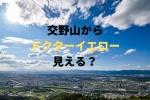 交野山から激レア新幹線「ドクターイエロー」が見える?撮影に成功した人がおる!【情報提供:ハッピーアイランドさん】