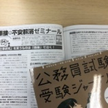 『【連載@公務員試験受験ジャーナル】面接の不安解消ゼミナール第4回が掲載されています。』の画像
