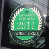 『【過去画】ローレル賞HMの東京メトロ16000系』の画像