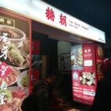 『糖朝で食べる意外と健康的な香港料理』の画像