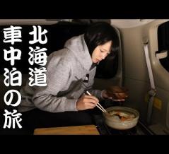 北海道3泊4日車中泊の旅編YouTube(*゚∀゚)っ