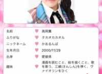 高岡薫、公式プロフィールの「るんばるんば」がカタカナから平仮名に修正される