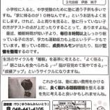 『「塾より睡眠!?」 遊眠館ITO3代目嫁・伊藤純子さんのエッセイより』の画像