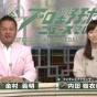 プロ野球ニュース 内田アナ