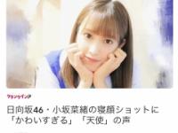"""【日向坂46】ニュースサイト、""""クランクイン!"""" やらかすwwwwwwwwwwwww"""