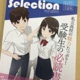 『高校選びの本、差し上げます!』の画像