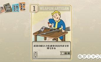 Fallout 76:Weapon Artisan(Intelligence)
