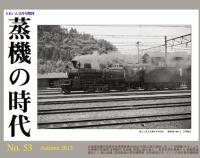『蒸機の時代 No.53 9月21日(土)発売』の画像