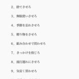 『2020.4.30 川上 直樹氏特集 - 電通 「戦略十訓」 (現在 真逆を実験中)』の画像