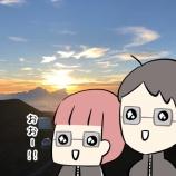 『標高の高い山ではジャンプしてはいけない?!寒さがヤバすぎ?!ハワイのマウナケア山に登ってきた話』の画像