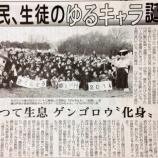『(埼玉新聞)戸田の市民団体がゆるキャラ「げんちゃん」作成 ゲンゴロウの「化身」』の画像