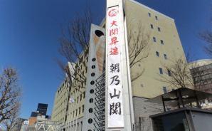 111年ぶりに富山県出身の大関が誕生して