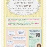 『5/15(金)『占い師・セラピスト向けのウェブ活用塾!』』の画像