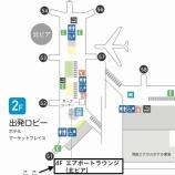 『ANA 搭乗記[羽田→福岡]2016年SFC修行 第11弾』の画像