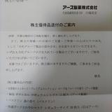 大塚さんちの製薬会社