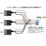 『maniacs Console Decorative Switch用オルタネート変換モジュールで車載機器をON/OFFする方法(1)』の画像