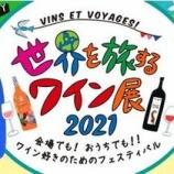 『【イベント】世界30か国1300点以上のワインが集結!「世界を旅するワイン展2021」』の画像