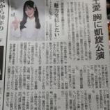 『[イコラブ] さなつん福島民報の紙面に大きく登場…【諸橋沙夏】』の画像
