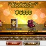 『【ドラスラ】スペシャルパッケージボーナス2倍キャンペーンのご案内』の画像