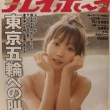 『【登場】「週刊プレイボーイ」20210315発売号』の画像
