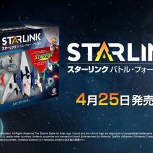 『UBIよりNintendo Switch版『スターリンク バトル・フォー・アトラス』の遊び方トレーラーが公開』の画像