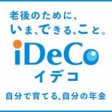 『やっぱりイデコ(iDeCo)はやった方が良い』の画像
