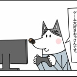 『ゲームの犬自己紹介』の画像