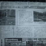 『日経新聞 掲載』の画像