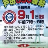 『戸田市内いっせいの清掃活動・530運動、まもなく7時より開始です!』の画像