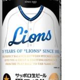 『【限定販売】サッポロ生ビール黒ラベル「埼玉西武ライオンズ70周年応援缶」』の画像