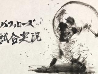 10.01 阪急(田嶋)対西武(今井)京セラ1800-)試合実況記事