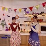 『【乃木坂46】この雰囲気最高!白石麻衣『クックパッドTV』ゲストに大園桃子が登場!!!』の画像