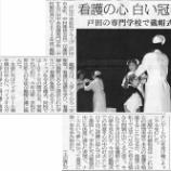 『(埼玉新聞)看護の心 白い冠に 戸田の専門学校で載帽式』の画像