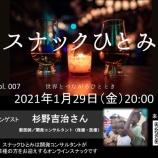 『明日1/29『スナックひとみ』獣医師×SDGs 杉野さん』の画像