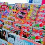『【乃木坂46】コンビニの本棚、乃木坂だらけwwww』の画像