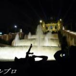 『スペイン バルセロナ旅行記19 マジックファウンテンの噴水ショーが凄い!そしてアディオス、エスパーニャ』の画像