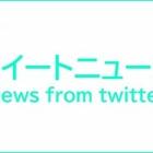 『[ツイートニュース]クルーズ船は第2の震源地!?賄賂100万円は無罪放免!?困った時の有名人逮捕』の画像