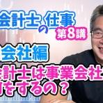 公認会計士武田雄治のブログ