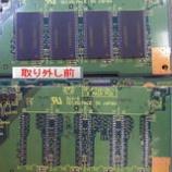 『ノートPC 標準メモリの取り外し』の画像
