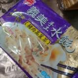 『備蓄を食べてしまうシリーズ 焼いてもおいしい台湾の冷凍水餃子&梅味さつまいもポテト 』の画像