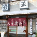 『JAL×はんつ遠藤コラボ企画【名古屋編2】2日め・味噌煮込みうどん(岩正)』の画像