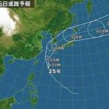 『台風25号接近による 薬膳アドバイザー・薬膳インストラクター認定試験の実施について』の画像
