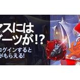 『【クリティカ ~天上の騎士団~】[UL]ブーツ贈呈キャンペーンのご案内』の画像