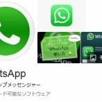 【謎】なんでお前らは「WhatsApp」使わないんだ? 世界じゃこっちが主流なんだぞ・・・・